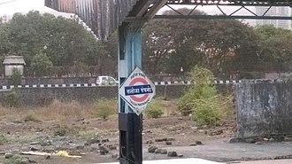 Taloja Panchnand railway station - Taloja Panchnand railway station - Platform board