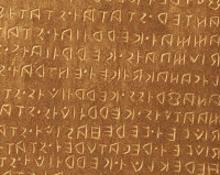 Particolare del frammento di una tavola bronzea del III secolo a.C. ritrovata ad Agnone (IS)