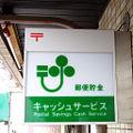 The Logo of Postal Savings in Japan.jpg