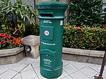 The Old Mailbox at Taipei Post Office 20190406b.jpg