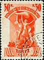 The Soviet Union 1939 CPA 679 stamp (Emblem) cancelled.jpg