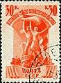The Soviet Union 1939 CPA 679 stamp (Emblem) cancelled.jpg