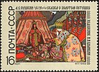 The Soviet Union 1969 CPA 3817 stamp (The Tale of the Golden Cockerel (Pushkin)).jpg