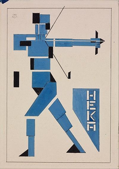 DOESBURG Theo van The Archer 1919