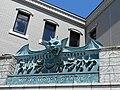 Thriller Karaoke at the Music House Otaru - Otaru - Hokkaido - Japan (47984476143).jpg
