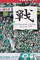 Tokyo derby 2011 - Verdy fans.jpg