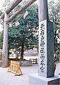 Torii at Ama-no-Iwato Shrine, Takachiho, Miyazaki Prefecture.jpg