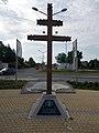 Trianon memorial place, cross, 2017 Pomáz.jpg