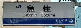 Image illustrative de l'article Gare d'Uozumi
