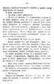 V.M. Doroshevich-Collection of Works. Volume VIII. Stage-106.png