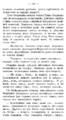 V.V. Brusyanin - Neither alive nor dead. Book 2-165.png