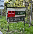 Valuevsky park sign 02.jpg