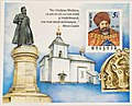 Vasile Lupu stamp issued by Post of Moldova.jpg
