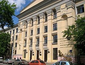 Gerasimov Institute of Cinematography - Image: Vgik
