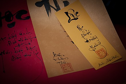 Traditional Vietnamese calligraphy. Vietnamese calligraphy.jpg