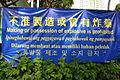 WTO Hong Kong- Public Notice (2632796125).jpg
