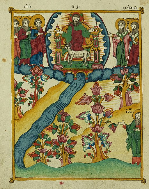 Walters Ms. W917 - Apocalypse by Andrew of Caesarea f.219v The river of life
