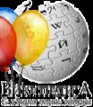 Wikipedia-sr-5.png