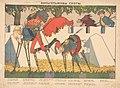 Wilhelm's Pack Animals (Russian World War I caricature).jpg