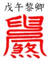 Wuwu Liqing.png