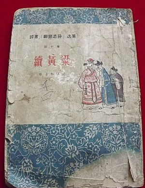A Sequel to the Yellow Millet Dream - 20th-century cover illustration from Xu Huangliang: Volume 10 of Select Tales from Liaozhai