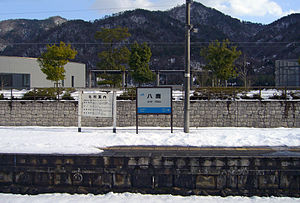 Yōka Station - Image: Yoka st 01 2010
