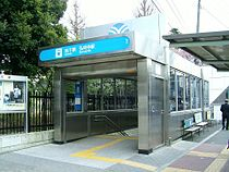 Yokohama-municipal-subway-B12-Gumyoji-station-1-entrance.jpg