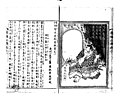 Yufu Zenden Ehon Sarashina Soshi Volume 1 Frame 11.jpg