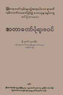 <i>Zatadawbon Yazawin</i>