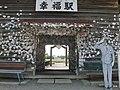 (北海道) 国鉄広尾線、幸福駅。現在は廃駅。2つ隣の駅、『愛国』から『幸福』へ行く切符が『愛(の)国から幸福へ』 - panoramio.jpg