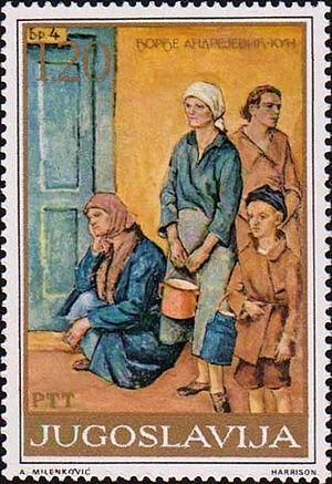 Đorđe Andrejević-Kun - Image: Đorđe Andrejević Kun 1975 Yugoslavia stamp