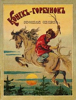 Богатов. Обложка книги Конёк-Горбунок 2.jpg