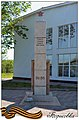 Борисовка. Памятник погибшим односельчанам.jpg