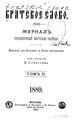 Братское слово. 1889. Том 2. (№№11-20).pdf