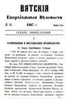 Вятские епархиальные ведомости. 1867. №11 (офиц.).pdf