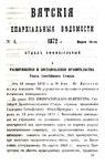 Вятские епархиальные ведомости. 1872. №06 (офиц.).pdf