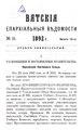 Вятские епархиальные ведомости. 1892. №16 (офиц.).pdf