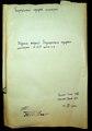 ГАКО 1248-1-630. 1855 год. Журнал заседаний Таращанского городового магистрата за июль 1855 года.pdf