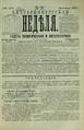 Екатеринбургская неделя. 1892. №29.pdf