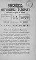 Енисейские епархиальные ведомости. 1906. №17.pdf