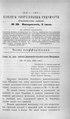 Киевские епархиальные ведомости. 1904. №28. Часть неофиц.pdf
