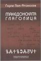 Македонската глаголица.pdf