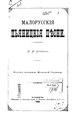 Малорусские пьяницкие песни 1886.pdf