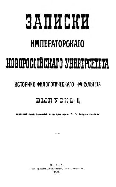 File:Малорусский полк в административном отношении 1909.djvu