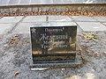 Могила радянського воїна, політрука М.Т. Желєзніна.jpg
