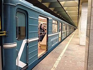 Обновлённый поезд «Читающая Москва» на Калужско-Рижской линии.jpg