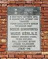 Памятная доска в Даугавпилсской крепости (Латвия).jpg