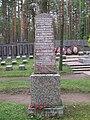 Памятник краснофлотцам на 37км. Прим.ш..JPG