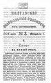 Полтавские епархиальные ведомости 1876 № 03 Отдел неофициальный. (1 февраля 1876 г.).pdf