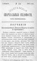 Полтавские епархиальные ведомости 1902 № 04 Отдел неофициальный. (1 февраля 1902 г.).pdf